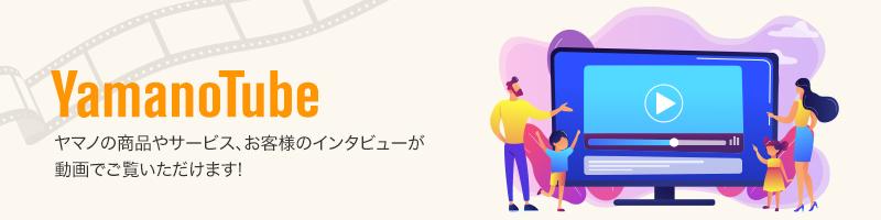 YamanoYube/ヤマノの商品やサービス、お客様のインタビューが動画でご覧いただけます!