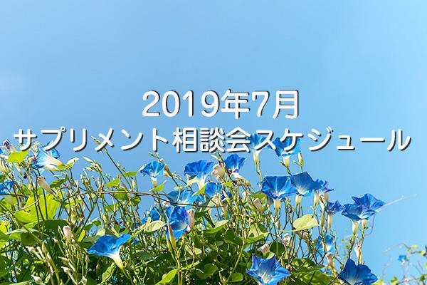 2019年7月相談会スケジュール