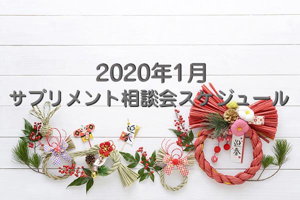 2020年1月サプリメント相談会スケジュール