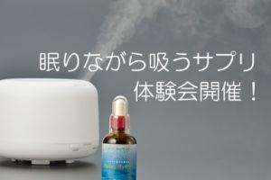 吸うサプリ体験会!