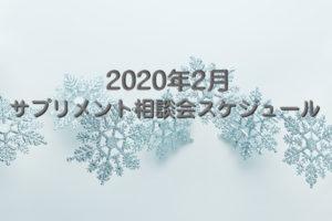 2020年2月相談会