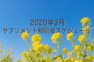 2020年3月相談会スケジュール