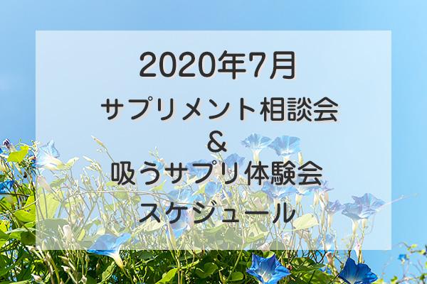 2020年7月サプリメント相談会