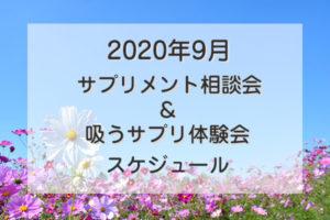 2020年9月サプリメント相談会スケジュール