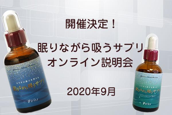 2020年9月吸うサプリオンライン説明会
