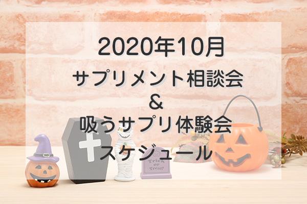 2020年10月サプリメント相談会