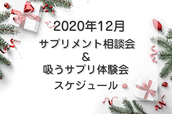 無料サプリメント相談会