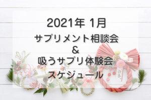 2021年1月サプリメント相談会