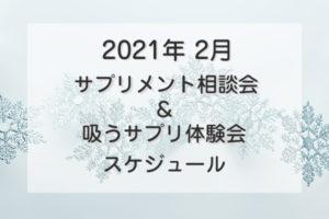 2021年2月サプリメント相談会