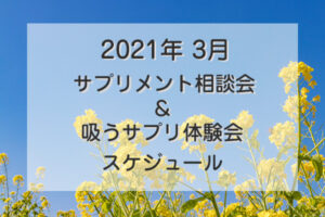 2021年3月サプリメント相談会