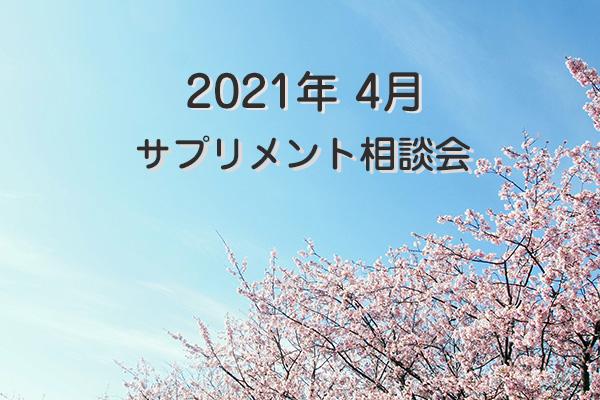 2021年4月サプリメント相談会