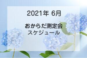 2021年6月スケジュール
