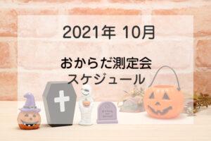 2021年10月おからだ測定会