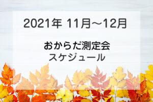2021年11月12月おからだ測定会