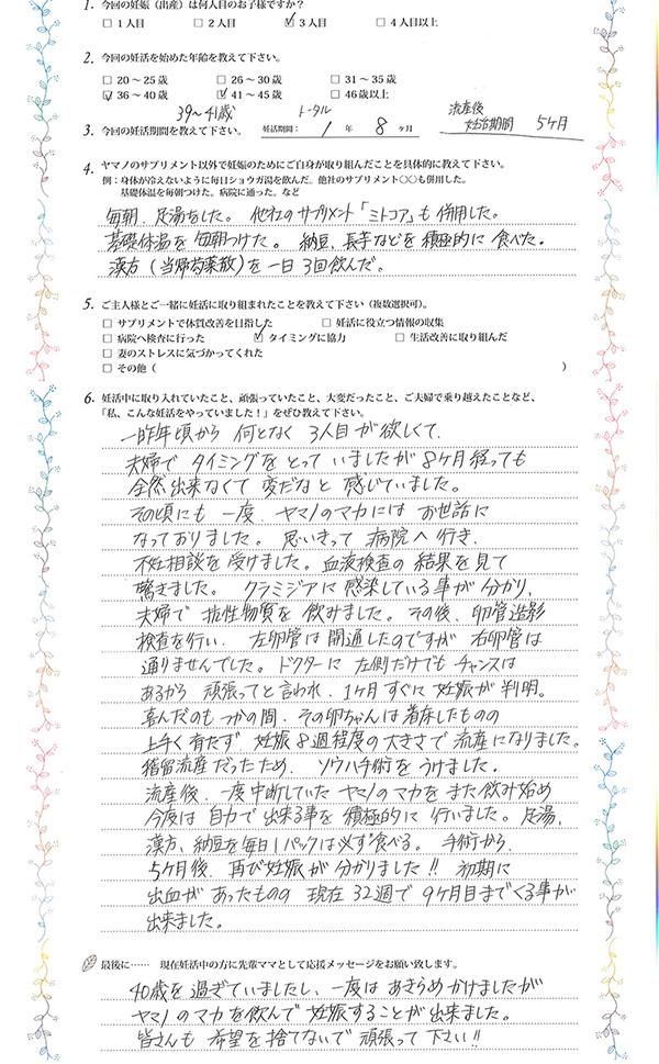 ヤマノの妊活体験談11
