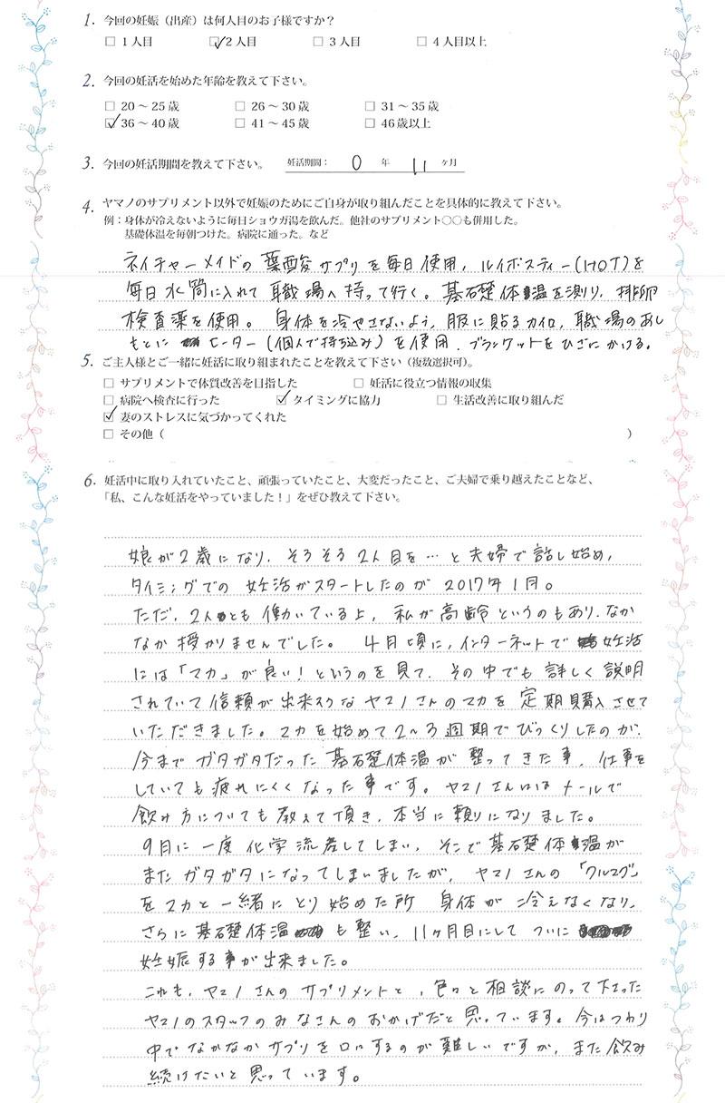ヤマノの妊活体験談14