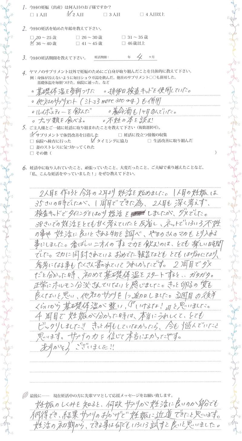 ヤマノの妊活体験談15