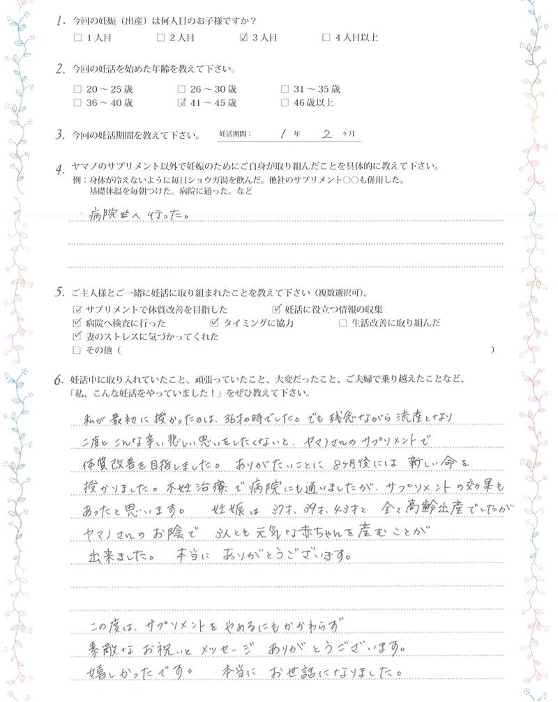 ヤマノの妊活体験談21
