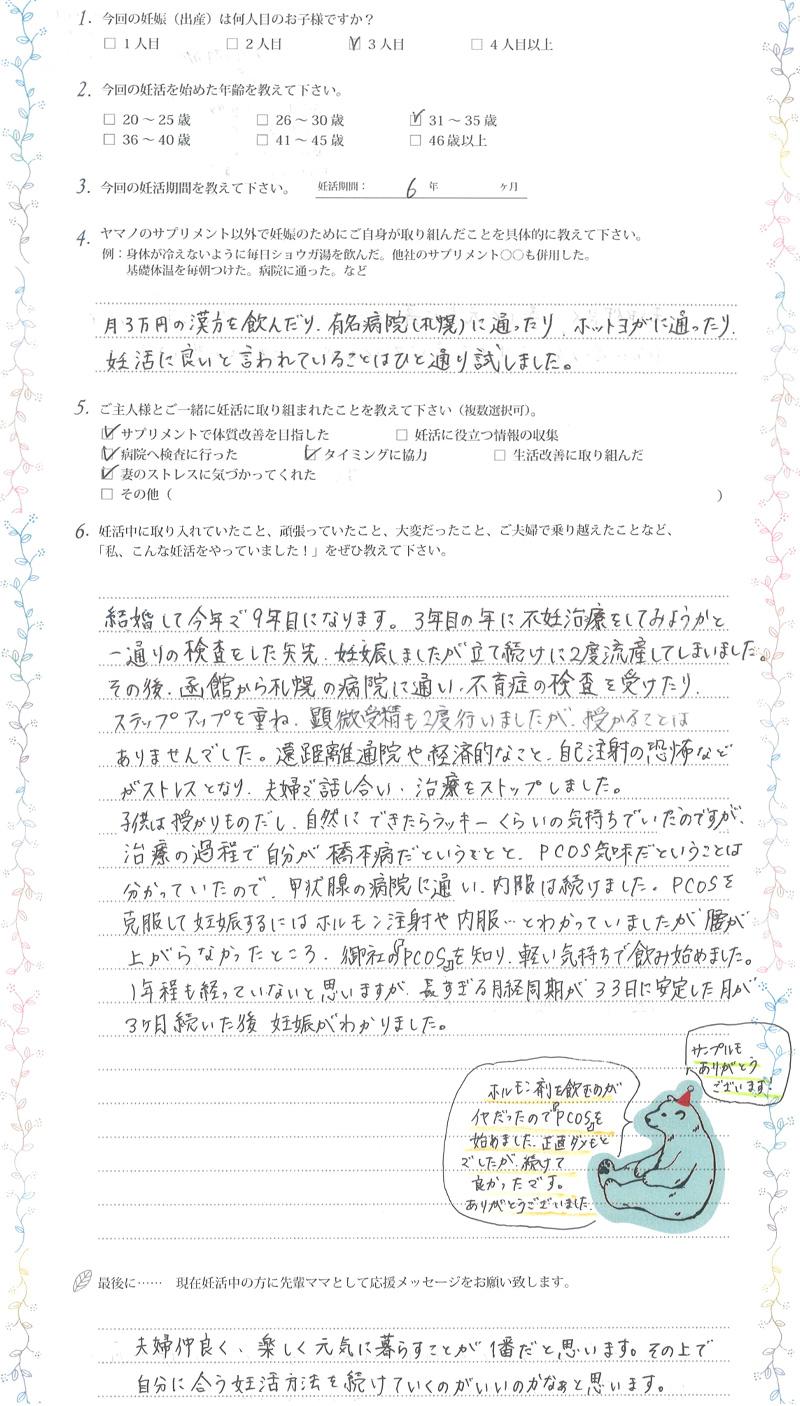 ヤマノの妊活体験談