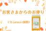 [お便り]マカ -junsui-(純粋)のお声vol.1